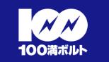 100満ボルト家電クーポン
