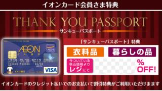 イオンサンキューパスポート貰い方