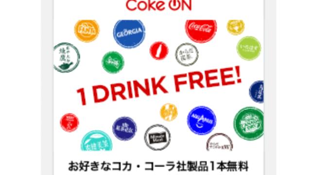 コカ・コーラクーポンコークオン
