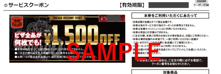 シカゴピザ1500円クーポン