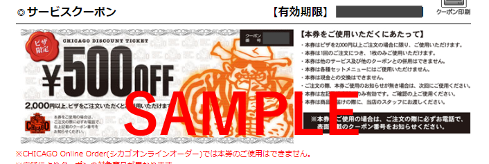 シカゴピザ500円クーポン