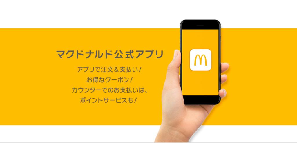 マクドナルド公式クーポンアプリ